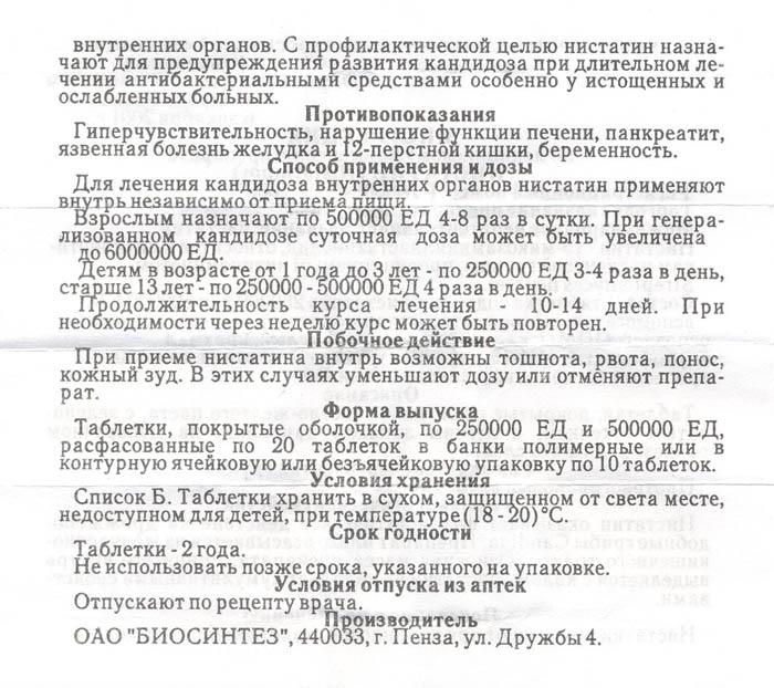 Нистатин инструкция и фото