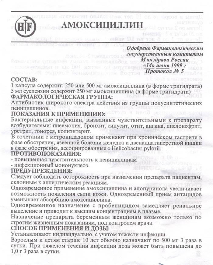 Амоксициллин инструкция по применению для беременных 72
