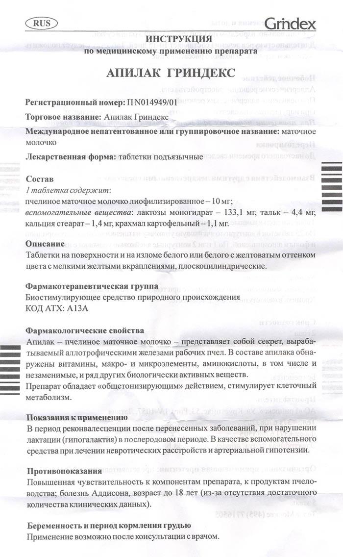 Апилак гриндекс инструкция по применению, таблетки пчелиное.