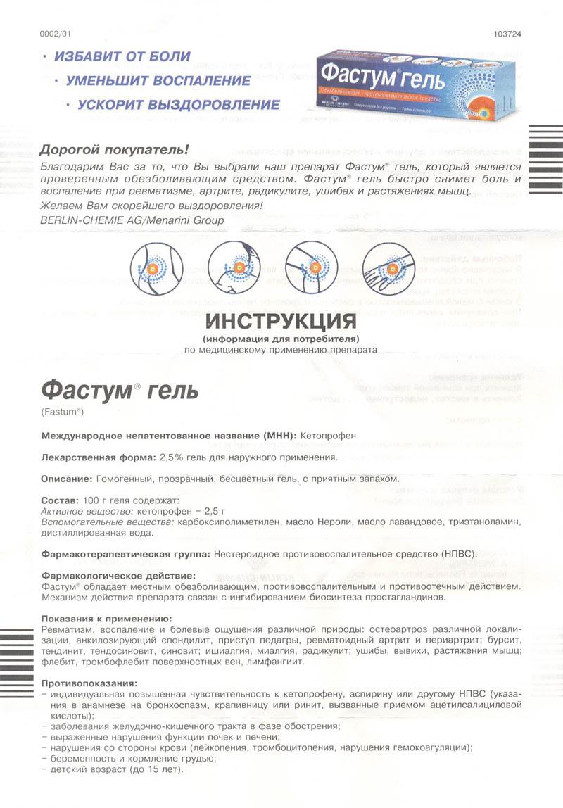 Инструкция и отзывы по применению фастум геля.