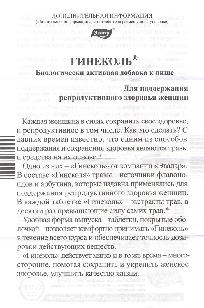 Гинеколь Инструкция Отзывы