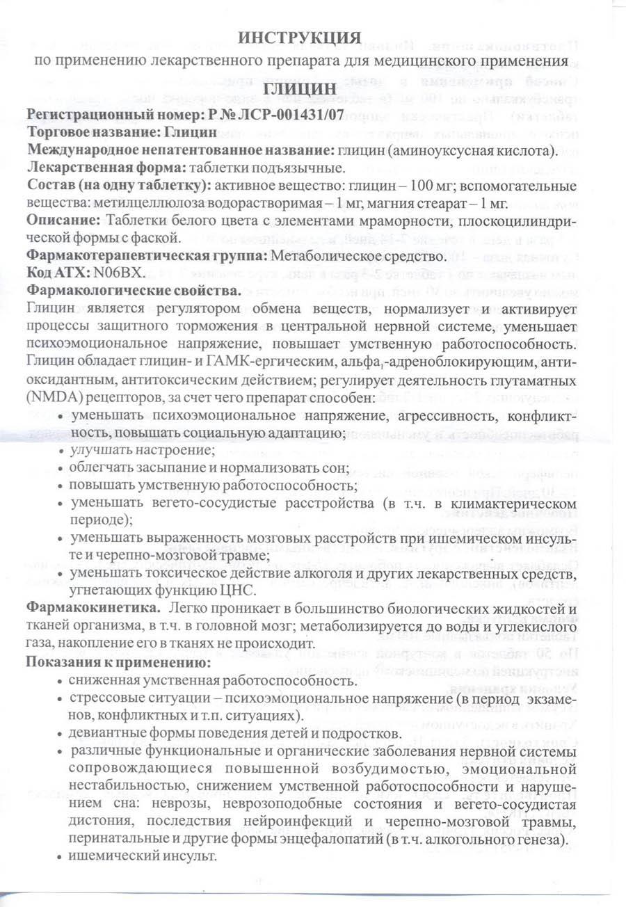 Глицин инструкция цена украина