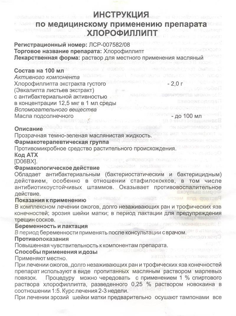 хлорофиллипт инструкция по применению цена