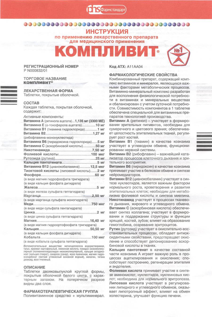 инструкция по применению гербицида