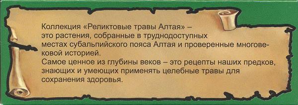 Красная щётка инструкция по применению чай