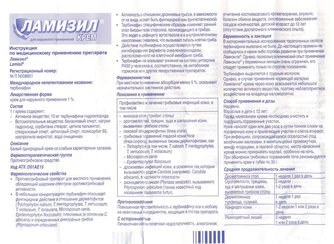 ламизил инструкция по применению