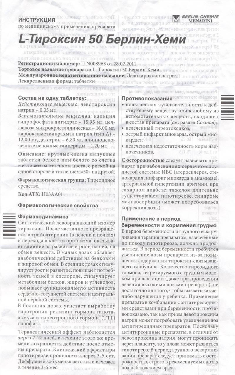 l тироксин инструкция по применению