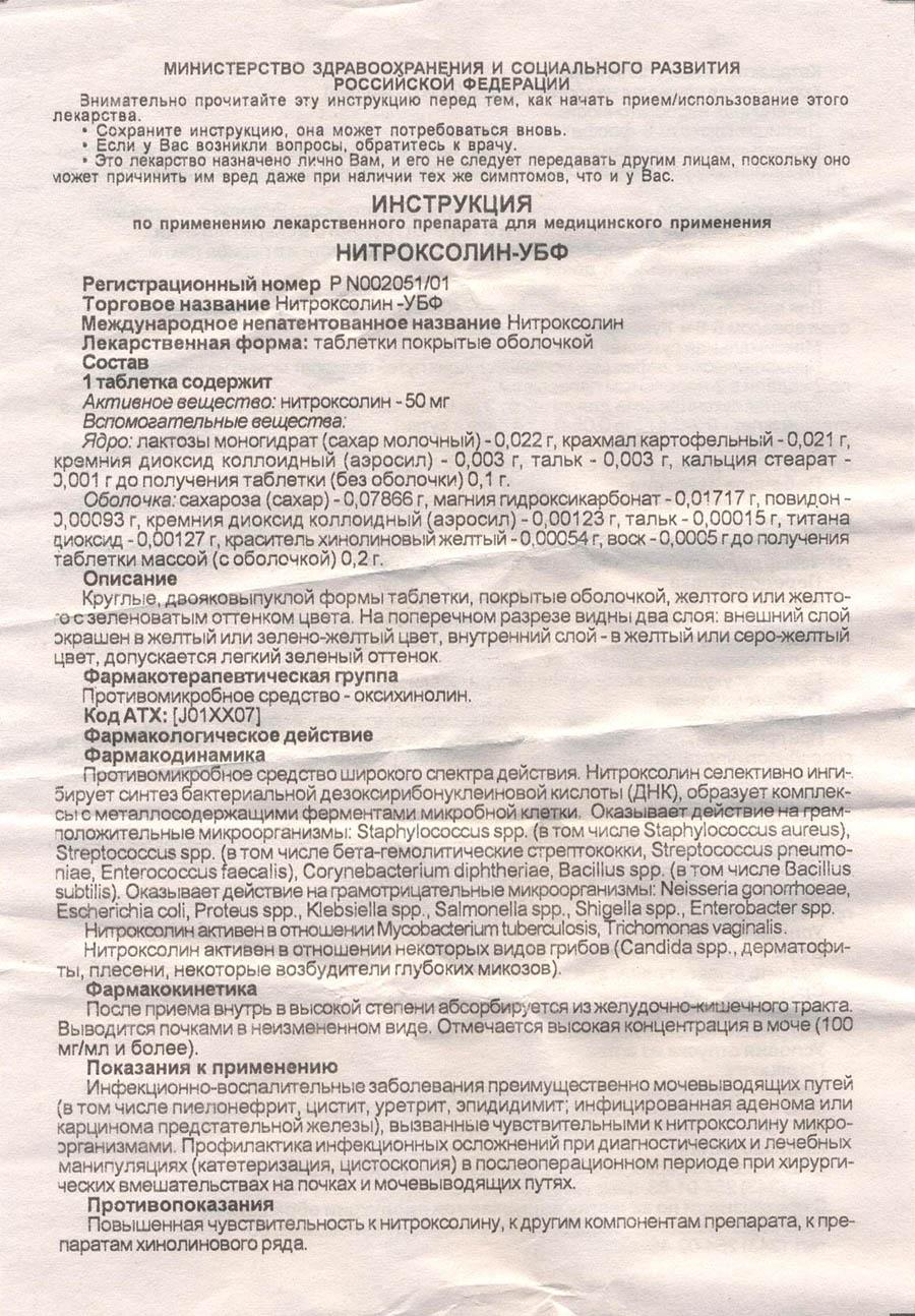 Нитроксолин убф инструкция по применению