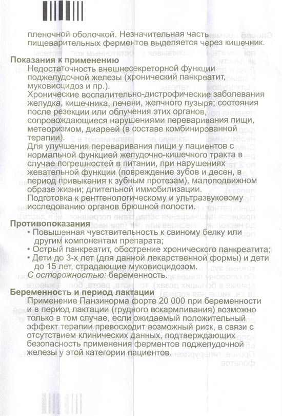 панзинорм 20 000 инструкция по применению цена