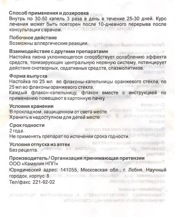 Инструкция по медицинскому применению препарата