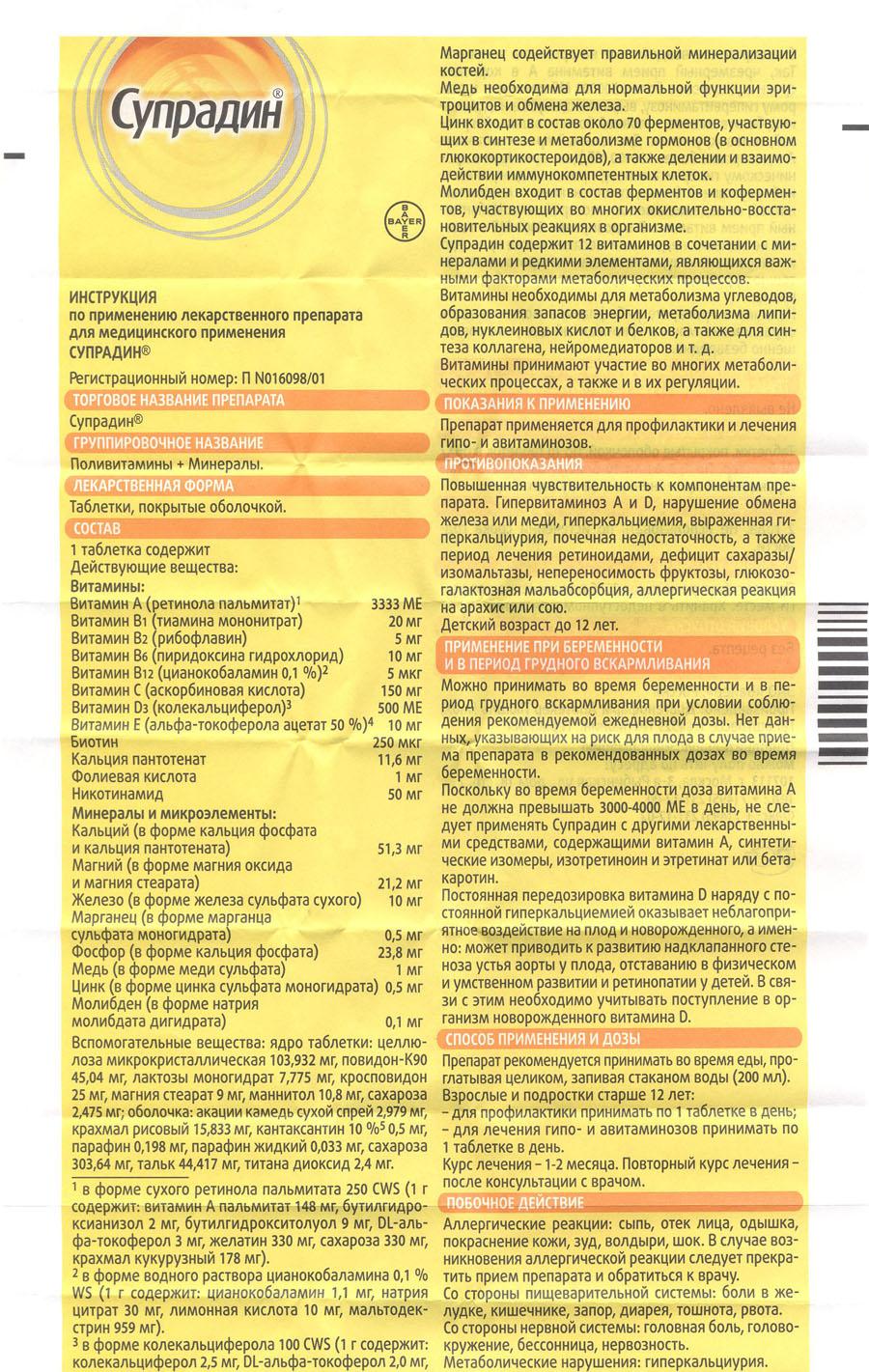 инструкция витаминов центрум