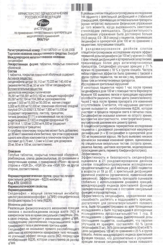 Дженерик Виагры 100 мг таблетки для мужчин