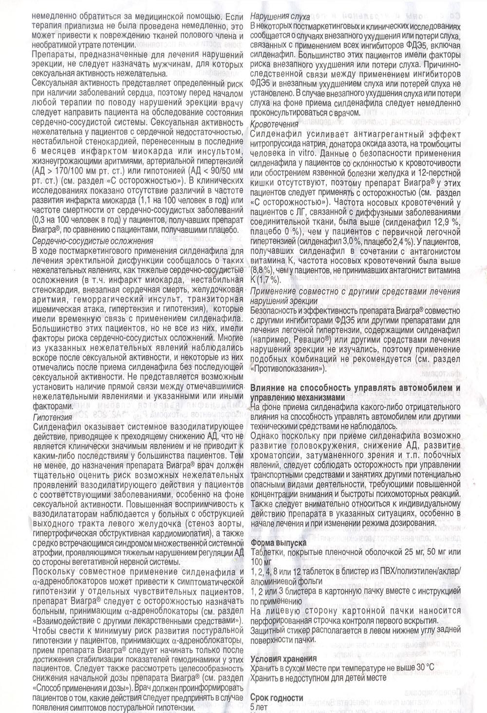 Дженерик Виагра инструкция по применению
